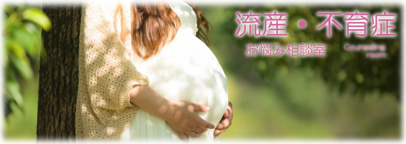 流産・不育症